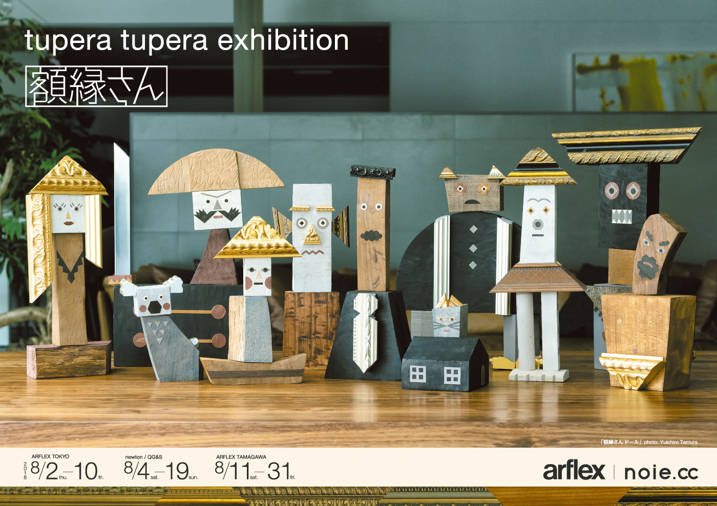 tupera tupera exhibition 額縁さん